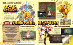 Famitsu chocobo mystery dungeon sample