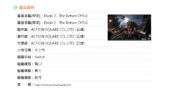 Blade 2 Nintendo Switch Rating