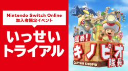 Captain Toad Treasure Tracker Free for Nintendo Switch Online Members