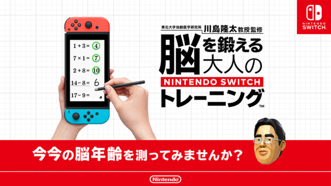 Dr. Kawashima's Brain Training (Brain Age) Nintendo Switch