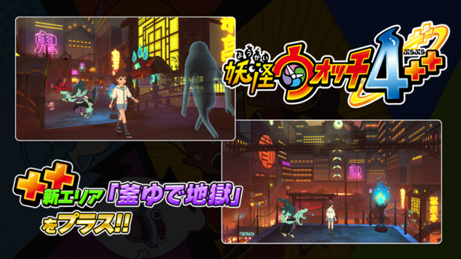 Yo-kai Watch 4++ Screenshots