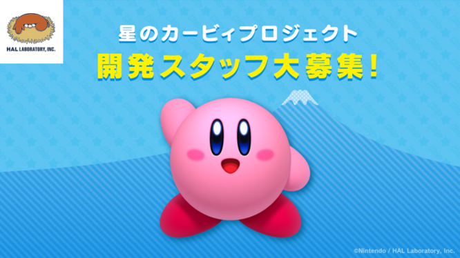 HAL Laboratory Kirby recruitment