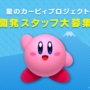 HAL Laboratory Kirby recruitment