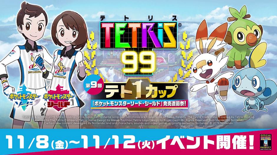 Tetris 99 Pokemon Sword and Shield event